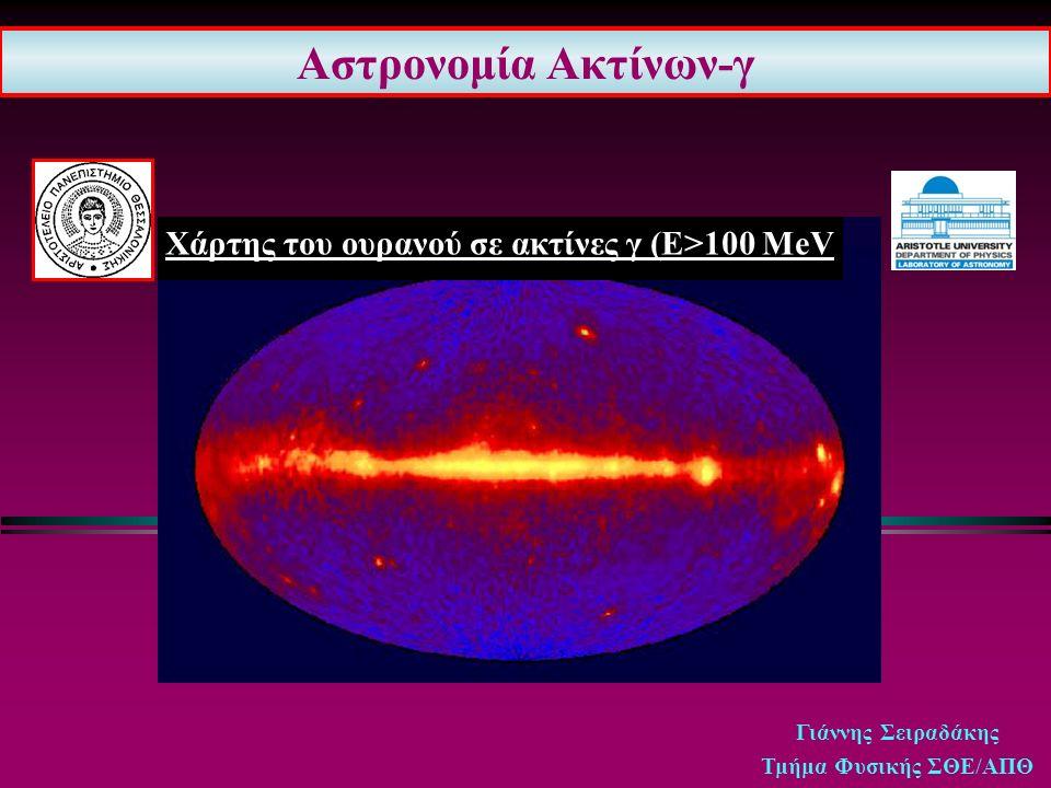 Γιάννης Σειραδάκης Τμήμα Φυσικής ΣΘΕ/ΑΠΘ Αστρονομία Ακτίνων-γ Χάρτης του ουρανού σε ακτίνες γ (Ε>100 MeV