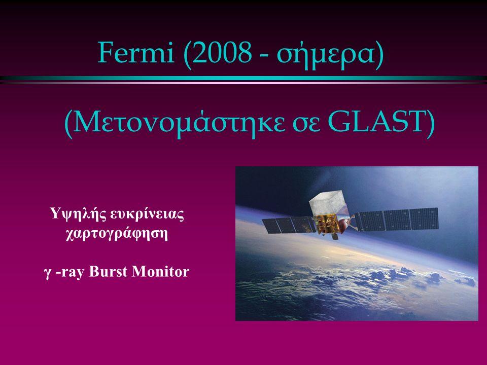 Fermi (2008 - σήμερα) Υψηλής ευκρίνειας χαρτογράφηση γ -ray Burst Monitor (Μετονομάστηκε σε GLAST)