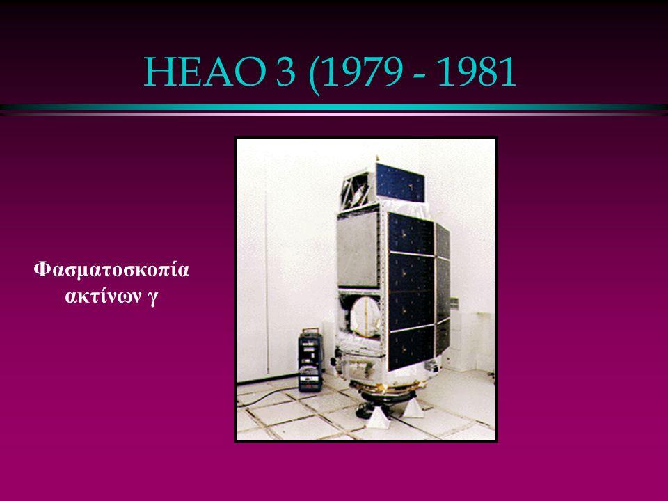 HEAO 3 (1979 - 1981 Φασματοσκοπία ακτίνων γ