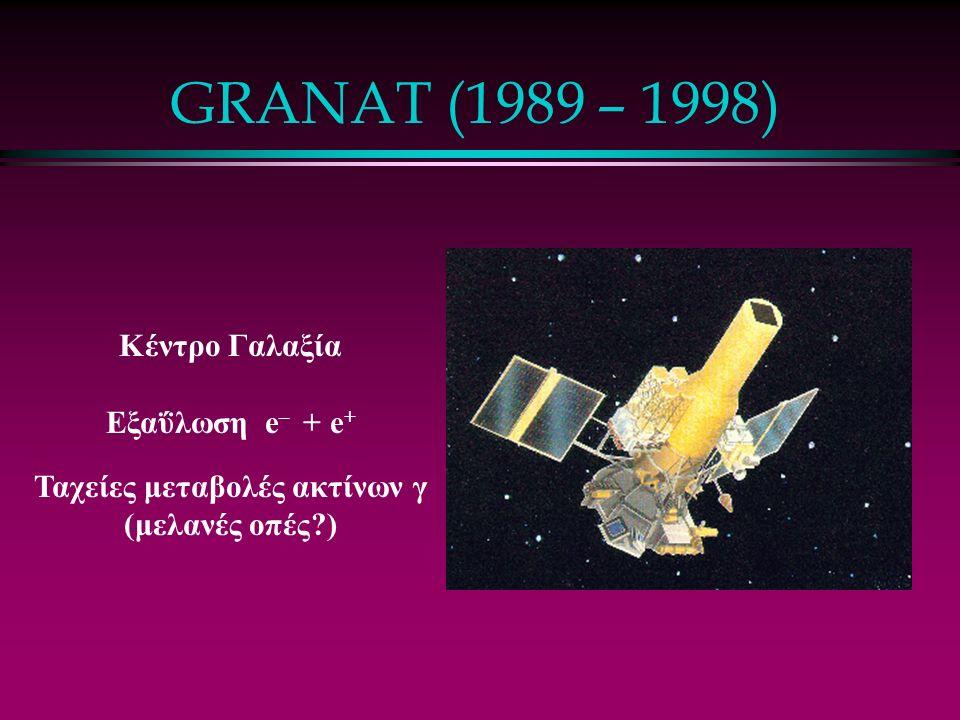 GRANAT (1989 – 1998) Κέντρο Γαλαξία Εξαΰλωση e – + e + Ταχείες μεταβολές ακτίνων γ (μελανές οπές?)
