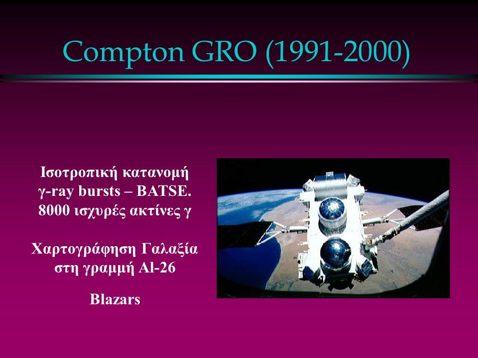 Compton GRO (1991-2000) Ισοτροπική κατανομή γ-ray bursts – BATSE. 8000 ισχυρές ακτίνες γ Χαρτογράφηση Γαλαξία στη γραμμή Al-26 Blazars