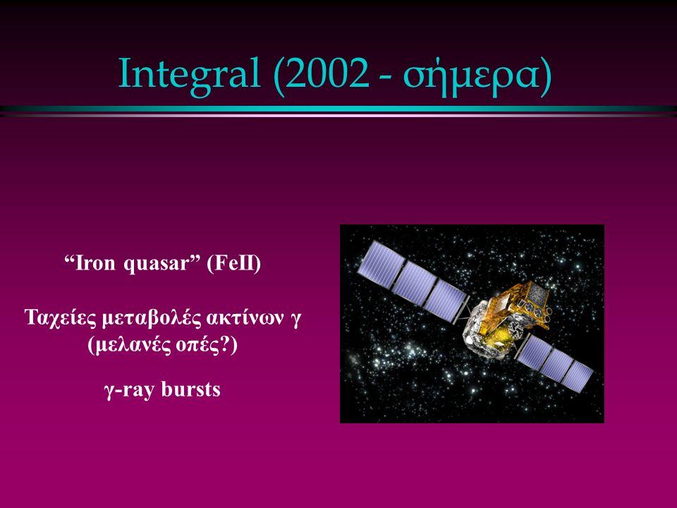 "Integral (2002 - σήμερα) ""Iron quasar"" (FeII) Ταχείες μεταβολές ακτίνων γ (μελανές οπές?) γ-ray bursts"