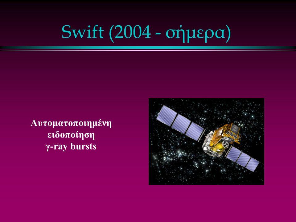 Swift (2004 - σήμερα) Αυτοματοποιημένη ειδοποίηση γ-ray bursts
