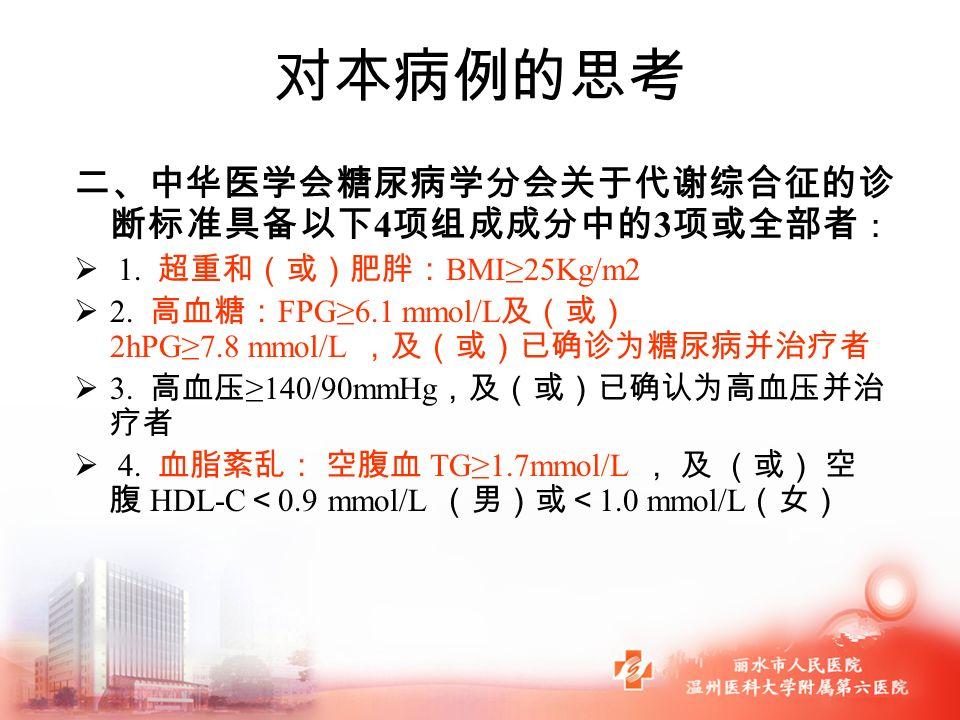 二、中华医学会糖尿病学分会关于代谢综合征的诊 断标准具备以下 4 项组成成分中的 3 项或全部者 :  1.