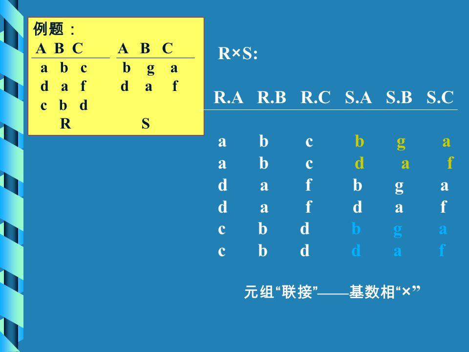 例题: A B C A B C a b c b g a d a f d a f c b d R S R×S: R.A R.B R.C S.A S.B S.C a b c b g a a b c d a f d a f b g a d a f d a f c b d b g a c b d d a f