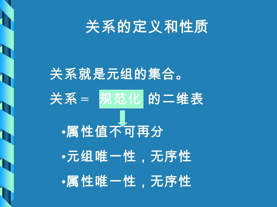 关系就是元组的集合。 关系 = 规范化 的二维表 关系的定义和性质 属性值不可再分 元组唯一性,无序性 属性唯一性,无序性