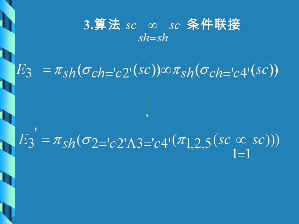 3. 算法 条件联接