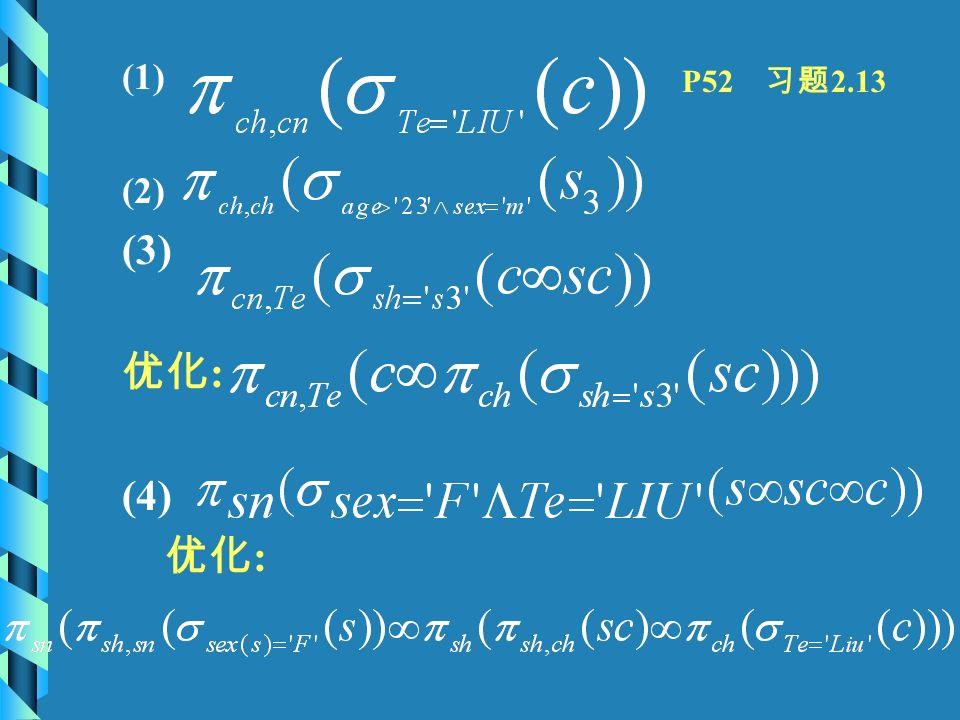 (1) (2) (3) 优化 : (4) 优化 : P52 习题 2.13