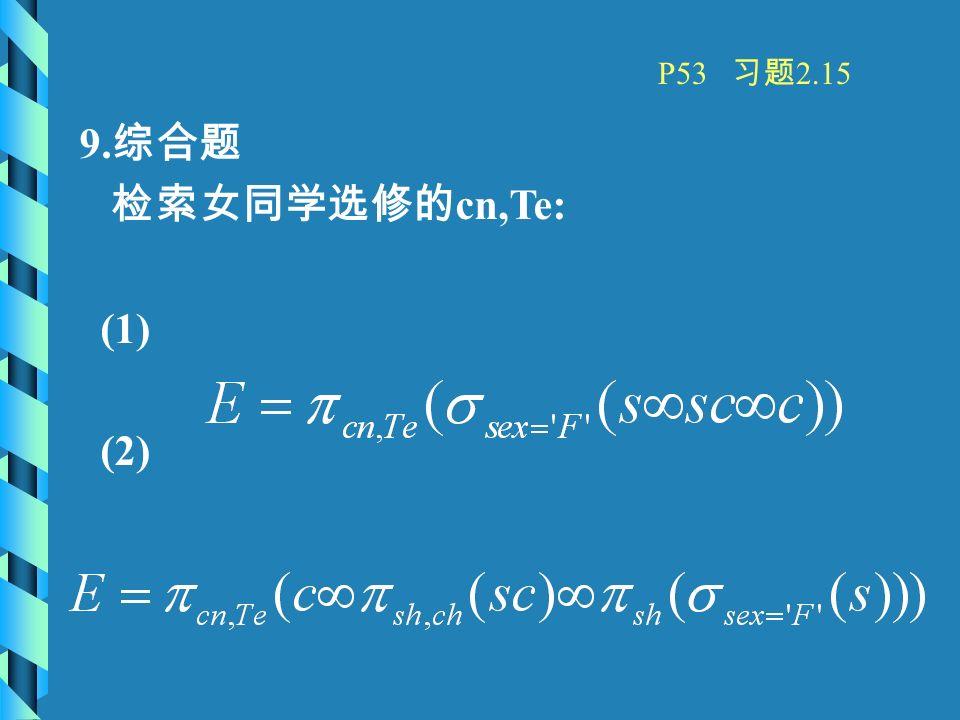 9. 综合题 检索女同学选修的 cn,Te: (1) (2) P53 习题 2.15