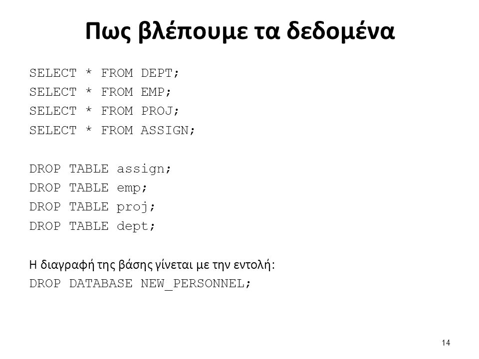 Πως βλέπουμε τα δεδομένα SELECT * FROM DEPT; SELECT * FROM EMP; SELECT * FROM PROJ; SELECT * FROM ASSIGN; DROP TABLE assign; DROP TABLE emp; DROP TABL