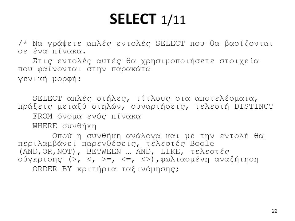 SELECT 1/11 /* Να γράψετε απλές εντολές SELECT που θα βασίζονται σε ένα πίνακα.