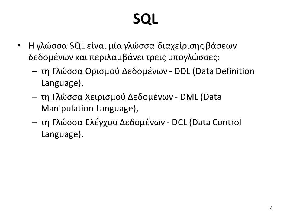 SQL Η γλώσσα SQL είναι μία γλώσσα διαχείρισης βάσεων δεδομένων και περιλαμβάνει τρεις υπογλώσσες: – τη Γλώσσα Ορισμού Δεδομένων - DDL (Data Definition Language), – τη Γλώσσα Χειρισμού Δεδομένων - DML (Data Manipulation Language), – τη Γλώσσα Ελέγχου Δεδομένων - DCL (Data Control Language).