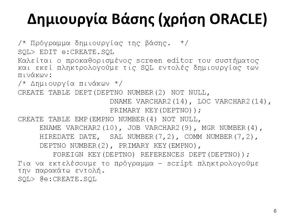 Δημιουργία Βάσης (χρήση ORACLE) /* Πρόγραμμα δημιουργίας της βάσης.