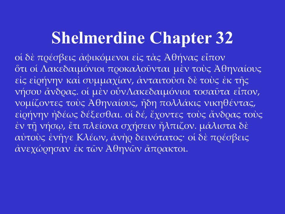 Shelmerdine Chapter 32 οἱ δὲ πρέσβεις ἀφικόμενοι εἰς τὰς Ἀθήνας εἶπον ὅτι οἱ Λακεδαιμόνιοι προκαλοῦνται μὲν τοὺς Ἀθηναίους εἰς εἰρήνην καὶ συμμαχίαν,
