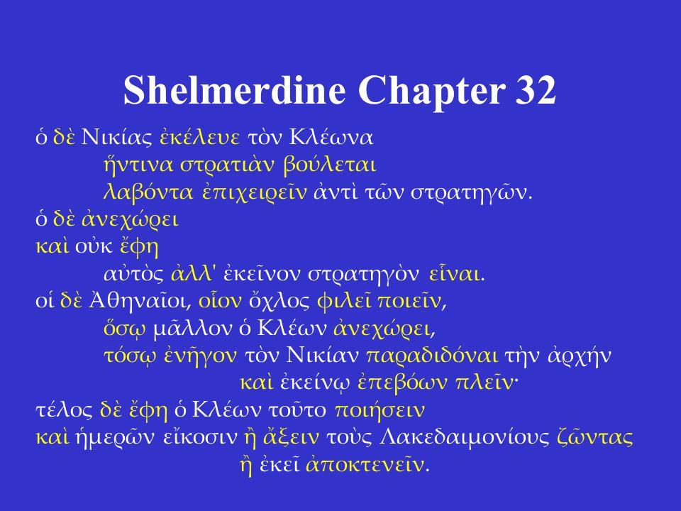 Shelmerdine Chapter 32 ὁ δὲ Νικίας ἐκέλευε τὸν Κλέωνα ἥντινα στρατιὰν βούλεται λαβόντα ἐπιχειρεῖν ἀντὶ τῶν στρατηγῶν.