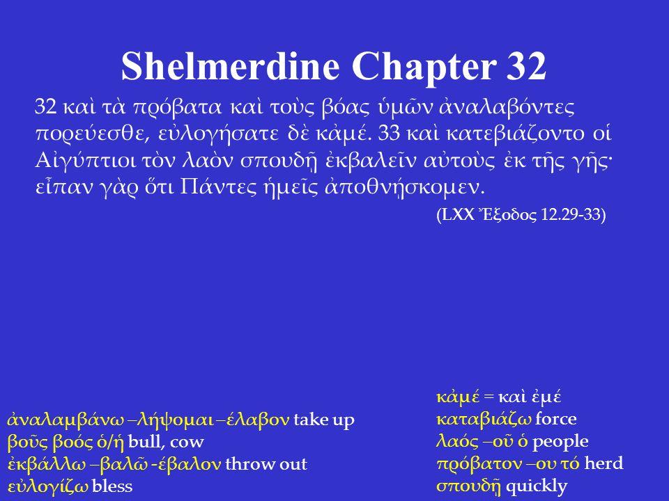 Shelmerdine Chapter 32 32 καὶ τὰ πρόβατα καὶ τοὺς βόας ὑμῶν ἀναλαβόντες πορεύεσθε, εὐλογήσατε δὲ κἀμέ.