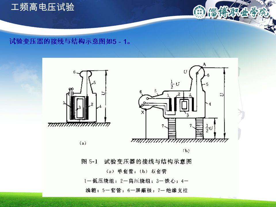 试验变压器的接线与结构示意图如 5 - 1 。 工频高电压试验