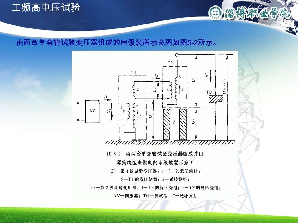 由两台单套管试验变压器组成的串级装置示意图如图 5-2 所示。 工频高电压试验