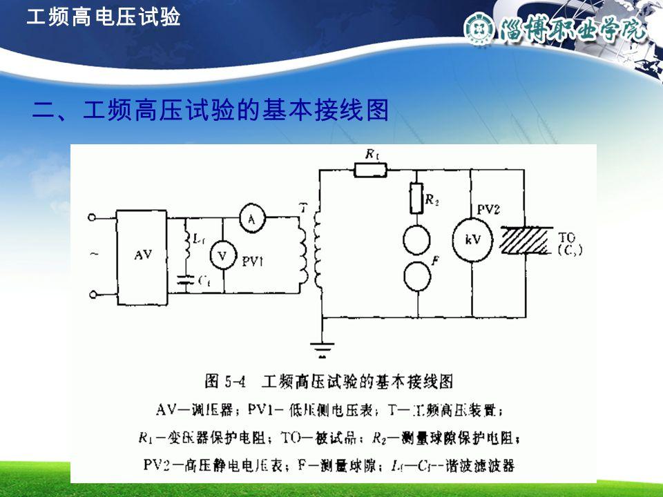 二、工频高压试验的基本接线图 工频高电压试验