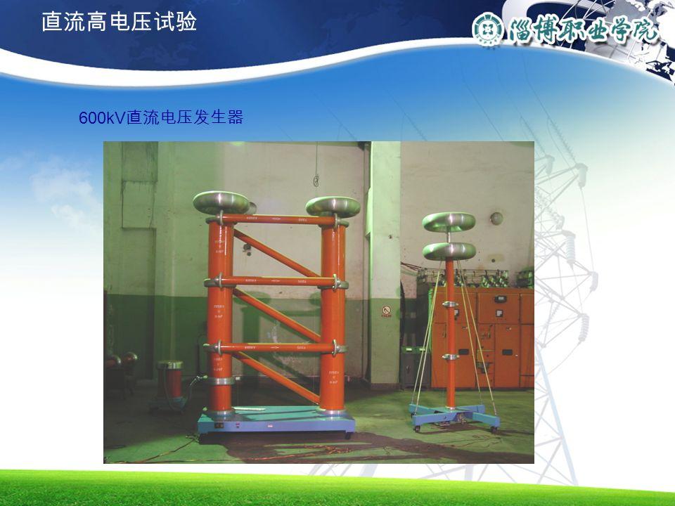 直流高电压试验 600kV 直流电压发生器