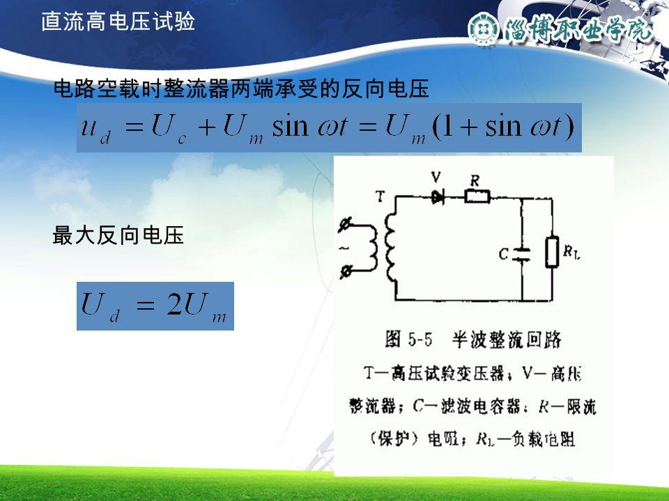 电路空载时整流器两端承受的反向电压 最大反向电压 直流高电压试验