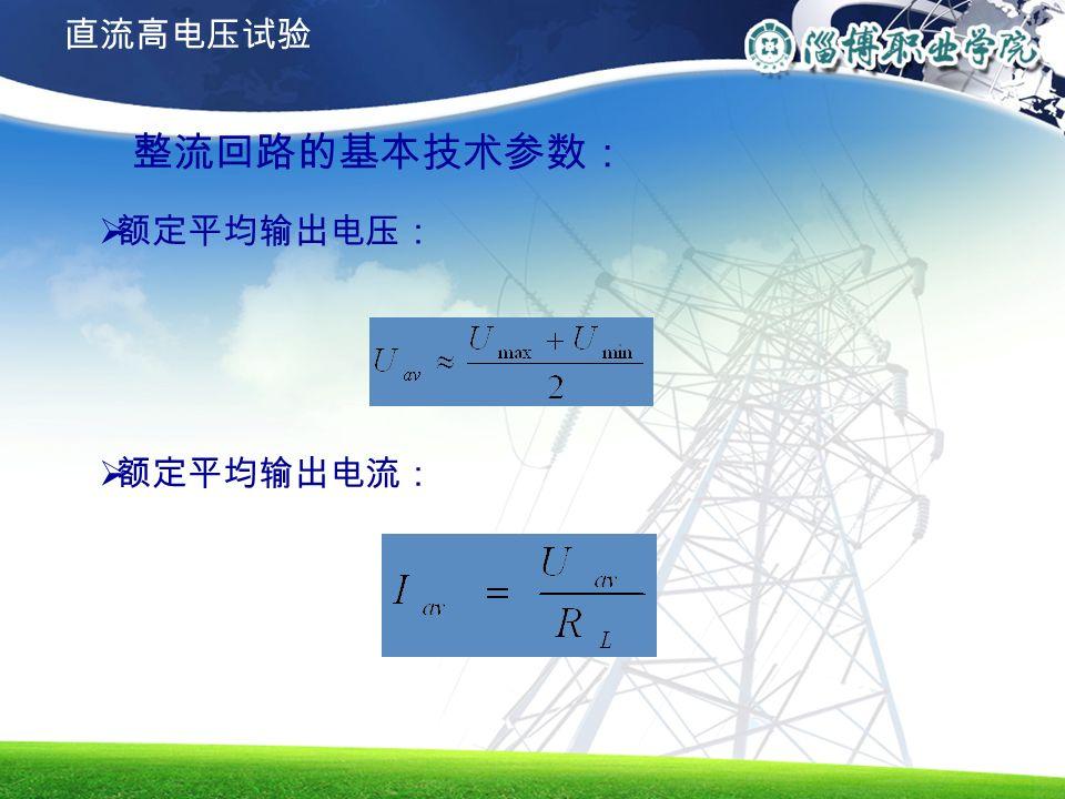 整流回路的基本技术参数:  额定平均输出电压:  额定平均输出电流: 直流高电压试验