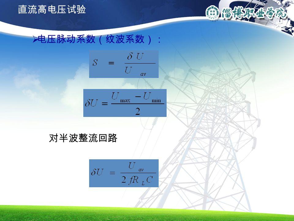  电压脉动系数(纹波系数): 对半波整流回路 直流高电压试验