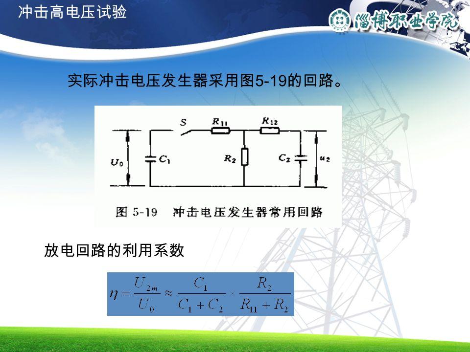 实际冲击电压发生器采用图 5-19 的回路。 放电回路的利用系数 冲击高电压试验