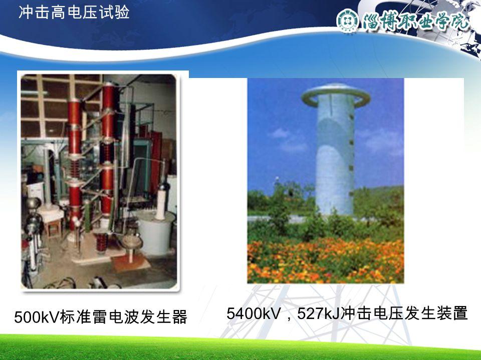 5400kV , 527kJ 冲击电压发生装置 500kV 标准雷电波发生器 冲击高电压试验