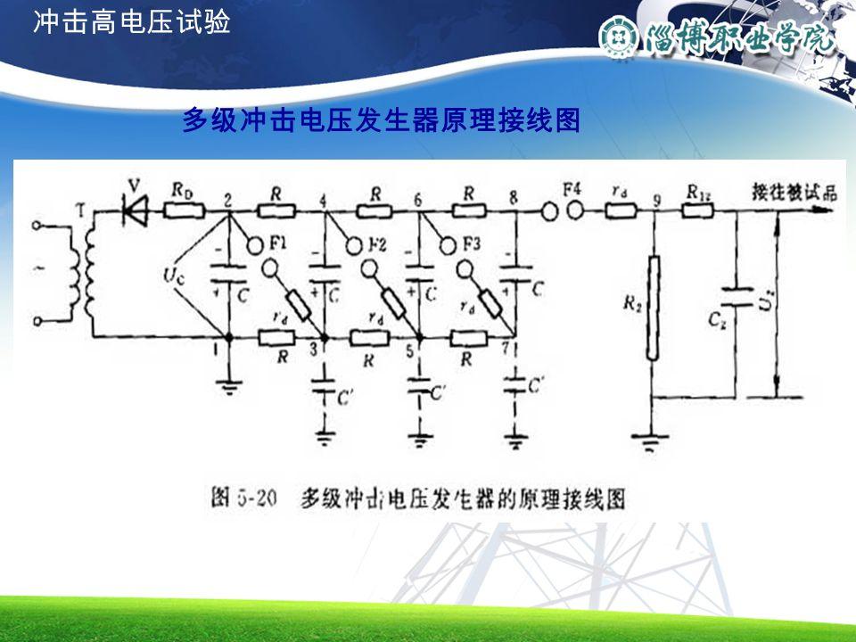 多级冲击电压发生器原理接线图 冲击高电压试验