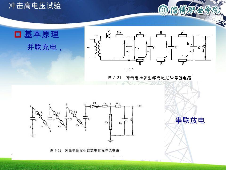  基本原理 并联充电, 串联放电 冲击高电压试验