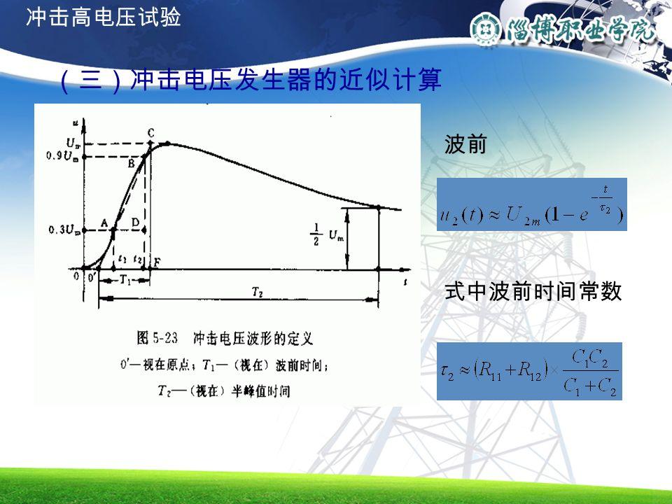 (三)冲击电压发生器的近似计算 波前 式中波前时间常数 冲击高电压试验