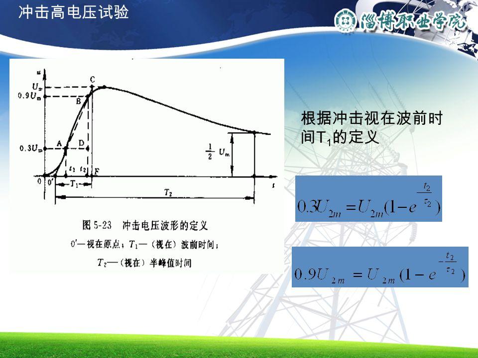 根据冲击视在波前时 间 T 1 的定义 冲击高电压试验