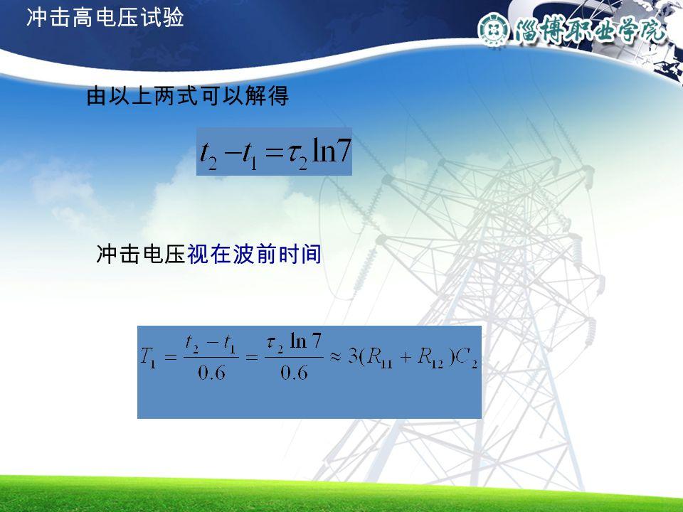 由以上两式可以解得 冲击电压视在波前时间 冲击高电压试验