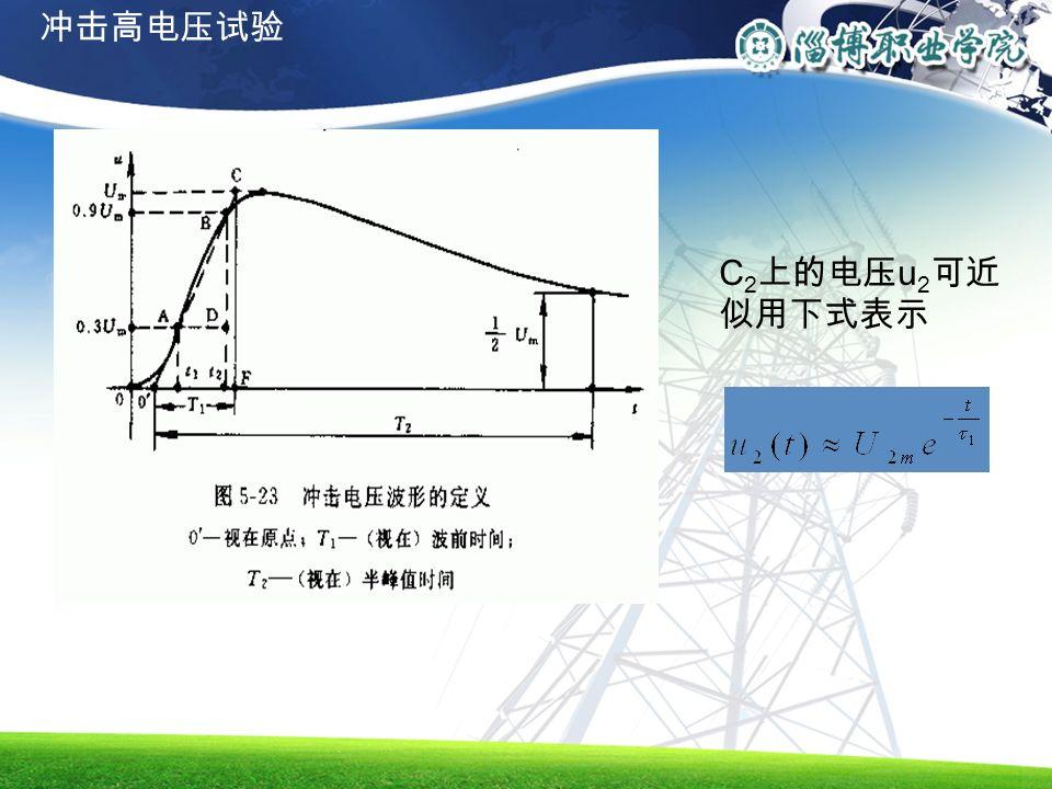 C 2 上的电压 u 2 可近 似用下式表示 冲击高电压试验