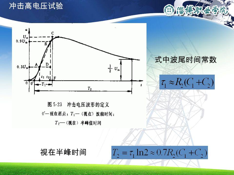 式中波尾时间常数 视在半峰时间 冲击高电压试验