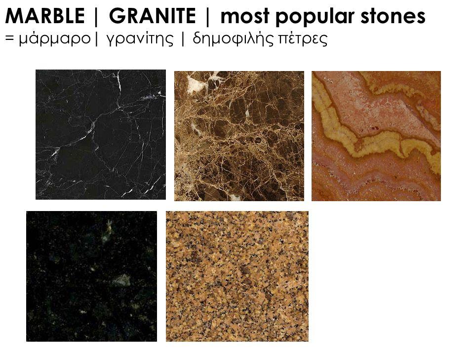 MARBLE | GRANITE | most popular stones = μάρμαρο| γρανίτης | δημοφιλής πέτρες