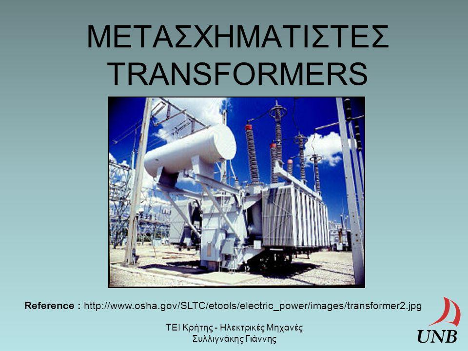 ΜΕΤΑΣΧΗΜΑΤΙΣΤΕΣ TRANSFORMERS Reference : http://www.osha.gov/SLTC/etools/electric_power/images/transformer2.jpg ΤΕΙ Κρήτης - Ηλεκτρικές Μηχανές Συλλιγ