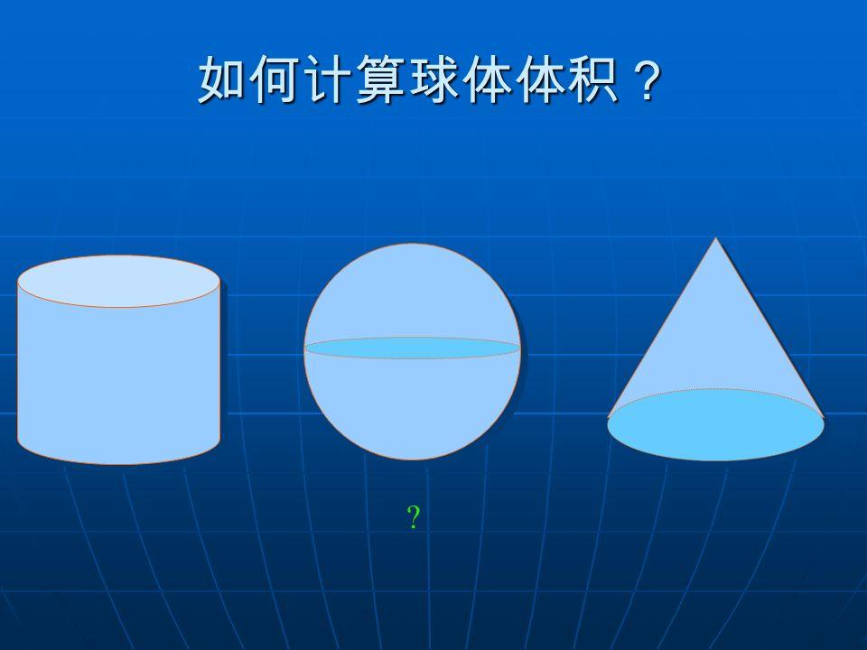 如何计算球体体积? ?