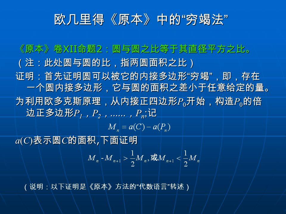 """欧几里得《原本》中的 """" 穷竭法 """" 《原本》卷 XII 命题 2 :圆与圆之比等于其直径平方之比。 (注:此处圆与圆的比,指两圆面积之比) 证明:首先证明圆可以被它的内接多边形 """" 穷竭 """" ,即,存在 一个圆内接多边形,它与圆的面积之差小于任意给定的量。 为利用欧多克斯原理,从内接正四边形 P"""