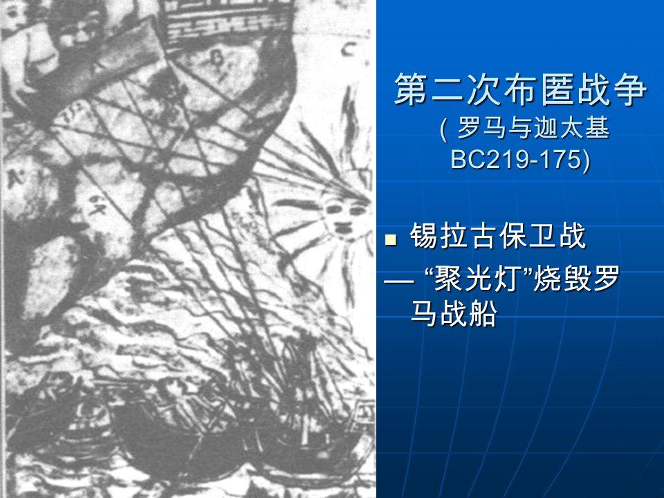 """第二次布匿战争 (罗马与迦太基 BC219-175) 锡拉古保卫战 锡拉古保卫战 — """" 聚光灯 """" 烧毁罗 马战船"""