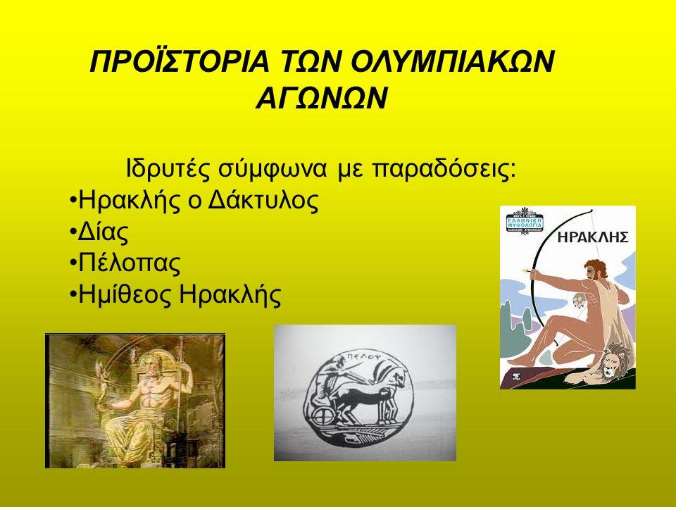 ΠΡΟΪΣΤΟΡΙΑ ΤΩΝ ΟΛΥΜΠΙΑΚΩΝ ΑΓΩΝΩΝ Ιδρυτές σύμφωνα με παραδόσεις: Ηρακλής ο Δάκτυλος Δίας Πέλοπας Ημίθεος Ηρακλής