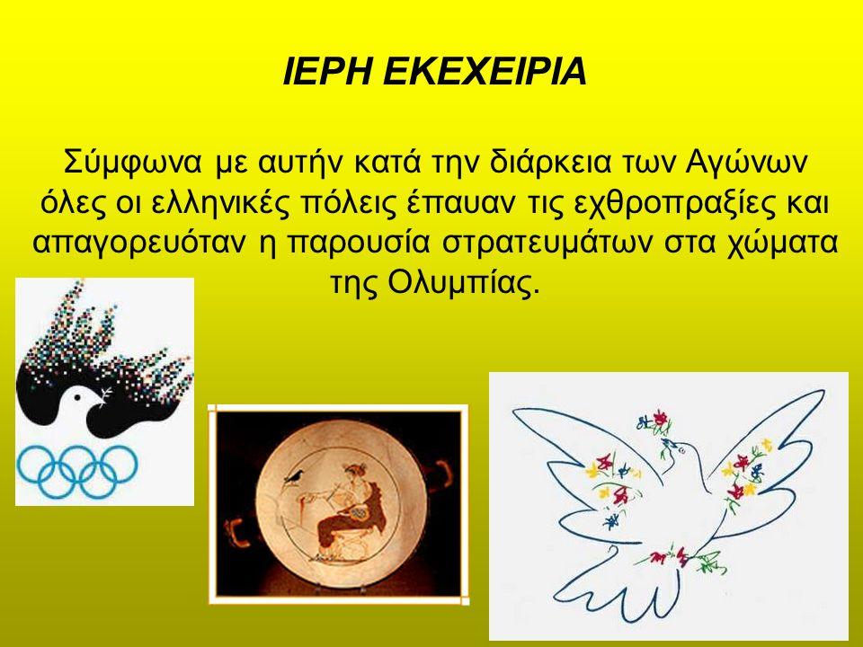ΙΕΡΗ ΕΚΕΧΕΙΡΙΑ Σύμφωνα με αυτήν κατά την διάρκεια των Αγώνων όλες οι ελληνικές πόλεις έπαυαν τις εχθροπραξίες και απαγορευόταν η παρουσία στρατευμάτων στα χώματα της Ολυμπίας.