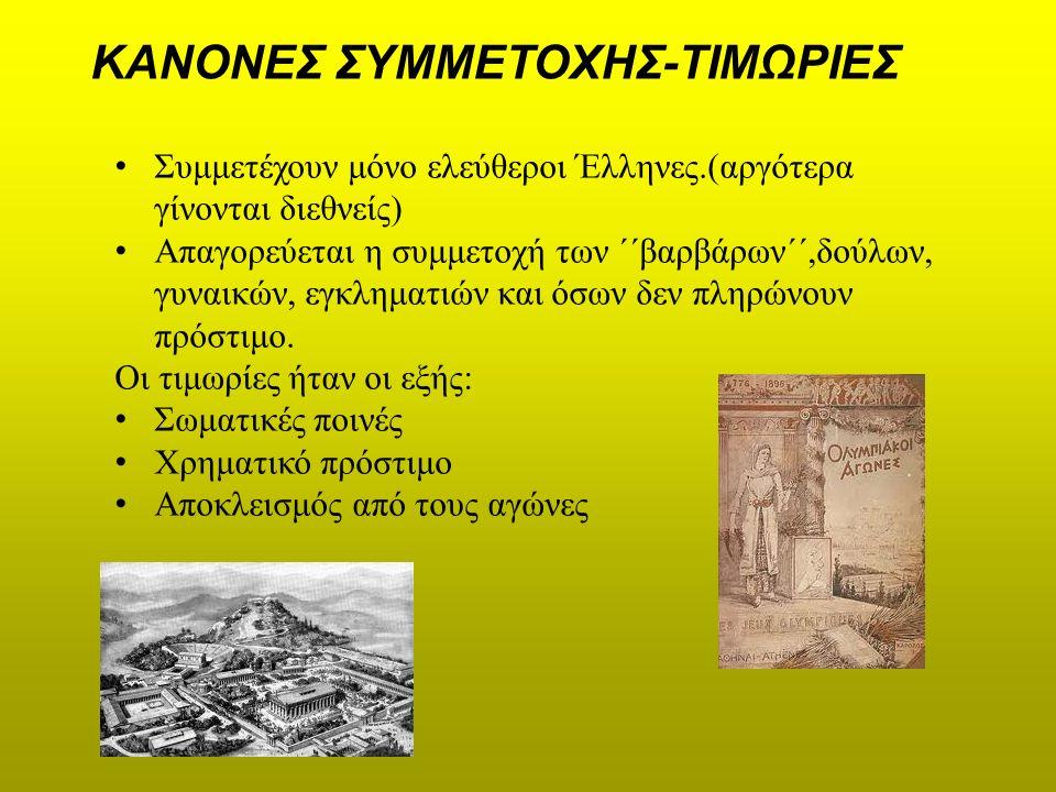 Συμμετέχουν μόνο ελεύθεροι Έλληνες.(αργότερα γίνονται διεθνείς) Απαγορεύεται η συμμετοχή των ΄΄βαρβάρων΄΄,δούλων, γυναικών, εγκληματιών και όσων δεν πληρώνουν πρόστιμο.