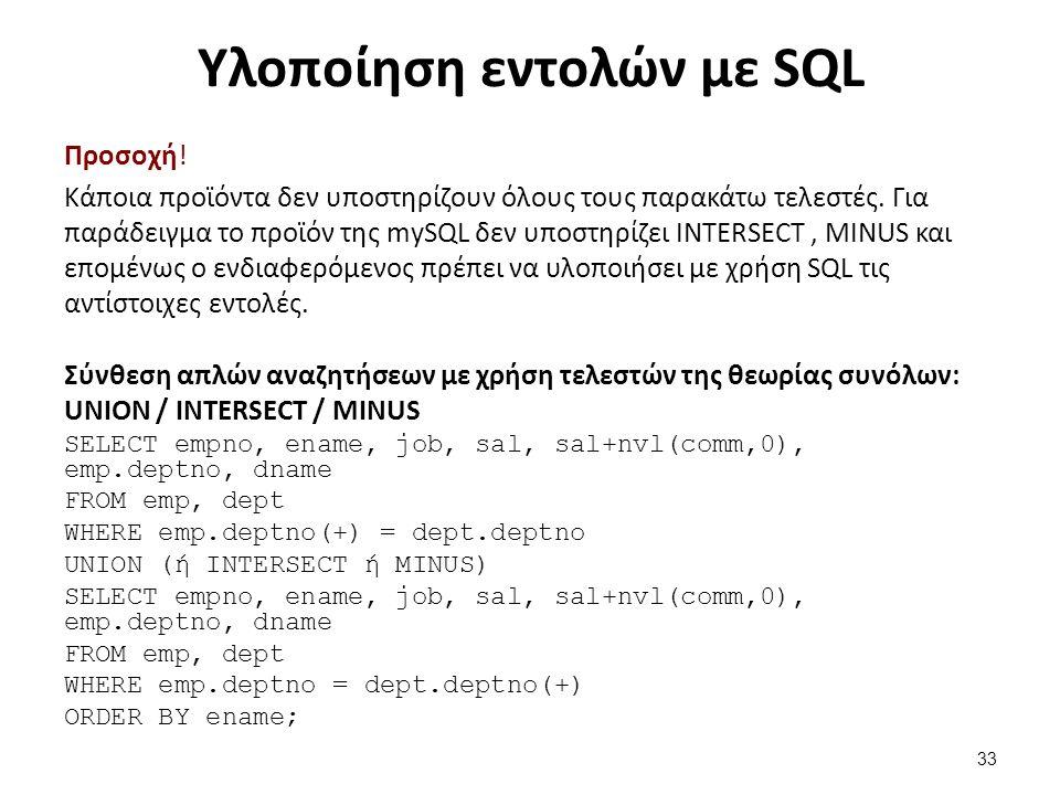 Υλοποίηση εντολών με SQL Προσοχή. Κάποια προϊόντα δεν υποστηρίζουν όλους τους παρακάτω τελεστές.