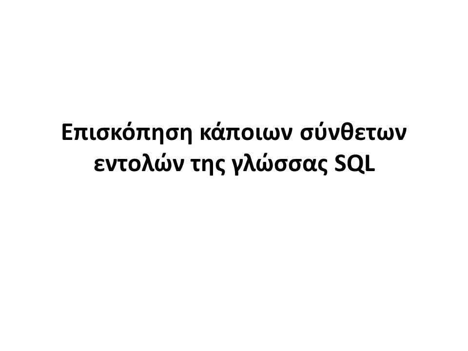 Υλοποίηση εντολών με SQL SELECT empno, ename, job, sal, sal+nvl(comm,0), EMPLOYEE.deptno, dname FROM EMPLOYEE, DEPARTMENT WHERE EMPLOYEE.deptno(+) = DEPARTMENT.deptno UNION SELECT empno, ename, job, sal, sal+nvl(comm,0), EMPLOYEE.deptno, dname FROM EMPLOYEE, DEPARTMENT WHERE EMPLOYEE.deptno = DEPARTMENT.deptno(+) ORDER BY ename 34