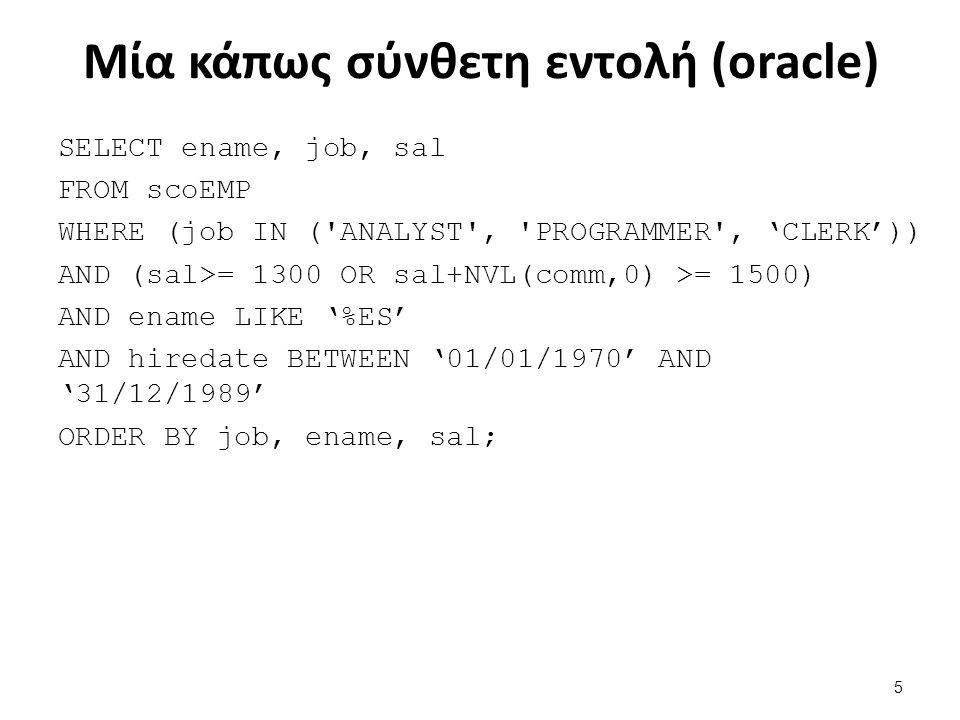 SELECT empno, ename, job, sal, sal+nvl(comm,0), EMPLOYEE.deptno, dname FROM EMPLOYEE, DEPARTMENT WHERE EMPLOYEE.deptno(+) = DEPARTMENT.deptno INTERSECT SELECT empno, ename, job, sal, sal+nvl(comm,0), EMPLOYEE.deptno, dname FROM EMPLOYEE, DEPARTMENT WHERE EMPLOYEE.deptno = DEPARTMENT.deptno(+) ORDER BY ename 36