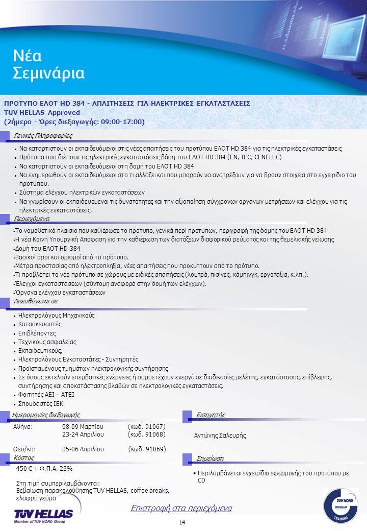 14 ΠΡΟΤΥΠΟ ΕΛΟΤ HD 384 - ΑΠΑΙΤΗΣΕΙΣ ΓΙΑ ΗΛΕΚΤΡΙΚΕΣ ΕΓΚΑΤΑΣΤΑΣΕΙΣ TUV HELLAS Approved (2ήμερο - Ώρες διεξαγωγής: 09:00-17:00) Γενικές Πληροφορίες Περιεχόμενα Απευθύνεται σε Ημερομηνίες διεξαγωγής Εισηγητής Αθήνα:08-09 Μαρτίου (κωδ.
