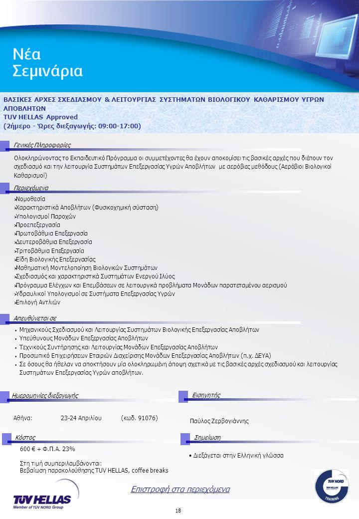 18 Γενικές Πληροφορίες Περιεχόμενα Απευθύνεται σε Ημερομηνίες διεξαγωγής Εισηγητής Αθήνα: 23-24 Απριλίου (κωδ.