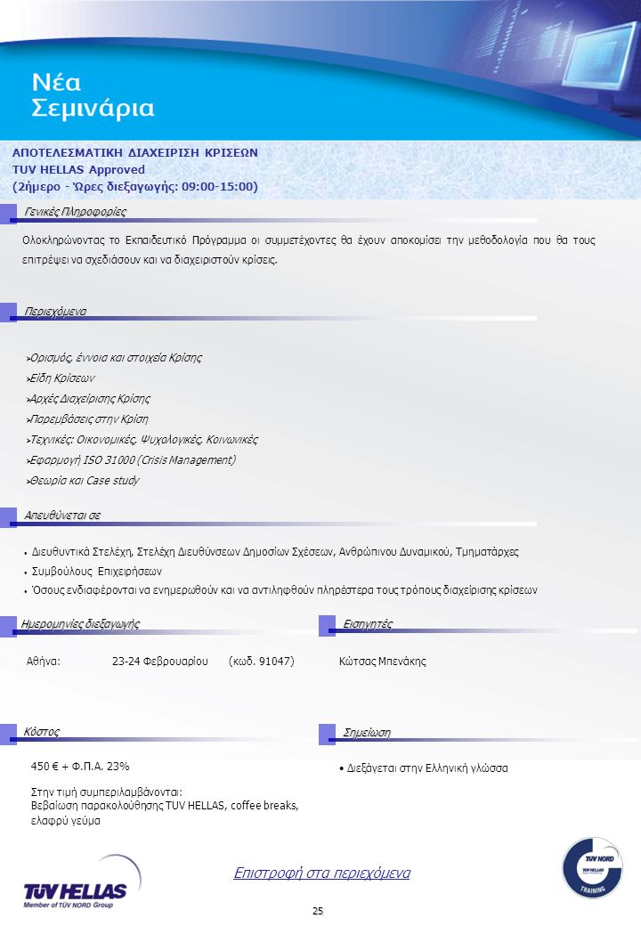 25 ΑΠΟΤΕΛΕΣΜΑΤΙΚΗ ΔΙΑΧΕΙΡΙΣΗ ΚΡΙΣΕΩΝ TUV HELLAS Approved (2ήμερο - Ώρες διεξαγωγής: 09:00-15:00) Γενικές Πληροφορίες Περιεχόμενα Απευθύνεται σε Ημερομηνίες διεξαγωγής Εισηγητές Αθήνα:23-24 Φεβρουαρίου (κωδ.